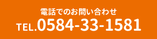 0584-33-1581